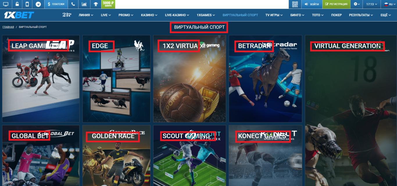 Доступные варианты 1xbet ставки на кибер спорт